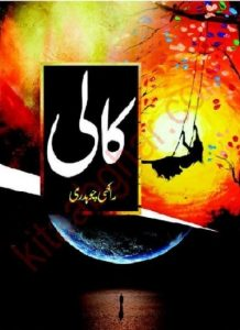 Kali Urdu Novel By Rakhi Chaudhry
