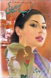Karb E Ashnai Novel By Tahir Javed Mughal
