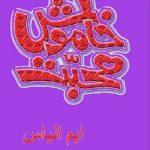 Khamosh Mohabbat Novel By M Ilyas