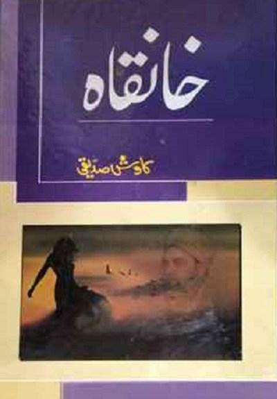 Khanqah Novel Urdu By Kawish Siddiqui