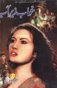 Khawab Zere Aab Novel By Aleem Ul Haq Haqi