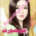 Khobsurat Novel By Wajeeha Bukhari
