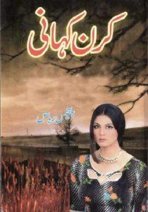 Kiran Kahani Novel By Balqees Riaz 1