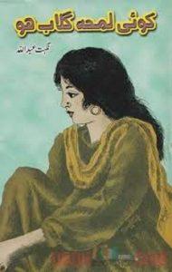 Koi Lamha Gulaab Ho By Nighat Abdullah