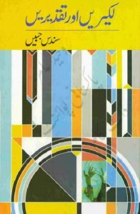 Lakeerain Aur Taqdeerain By Sundas Jabeen