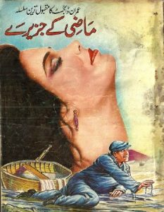 Maazi Ke Jazeere Novel By MA Rahat