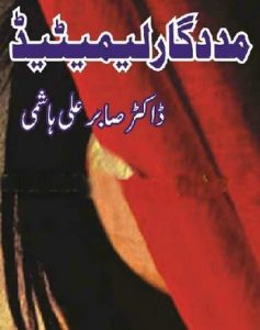 Madadgar Limited Novel By Dr Sabir Ali Hashmi