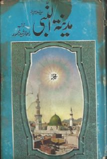 Madina Tun Nabi By Raja Rasheed Mehmood