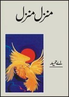 Manzil Manzil Afsane By A Hameed