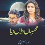 Meharman Dilan Dia Novel By Subas Gul
