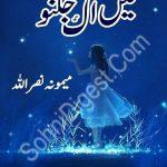 Mein Ik Jugnoo Novel By Memoona Nasrullah