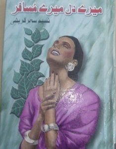 Mere Dil Mere Musafir By Naseem Sehar Qureshi 1
