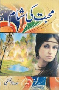 Mohabbat Ki Sham Novel By Sidratul Muntaha
