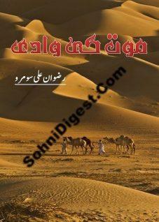 Mout Ki Wadi Novel By Rizwan Ali Soomro