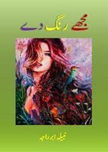 Mujhe Rang De Novel By Nabeela Abar Raja