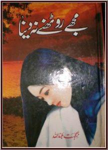 Mujhe Roothne Na Dena By Nighat Abdullah