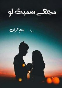 Mujhe Samait Lo Novel By Binte Imran