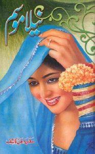 Neela Mausam Novel By Sadia Amal Kashif