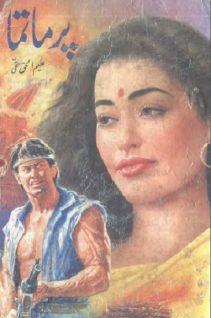 Parmatma Novel By Aleem Ul Haq Haqi