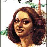Pyar Ka Pehla Shehar By Mustansar Hussain Tarar