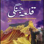 Qila Jangi Novel By Mustansar Hussain Tarar