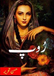 Roop Urdu Novel By Husn e Tahreer