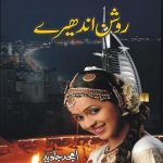 Roshan Andheray Novel By Amjad Javed