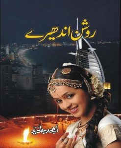 Roshan Andheray Novel By Amjad Javed