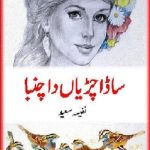 Sada Chiryan Da Chamba Novel By Nafeesa Saeed