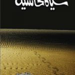 Sayah Hashia Novel By Saima Akram Chaudhry