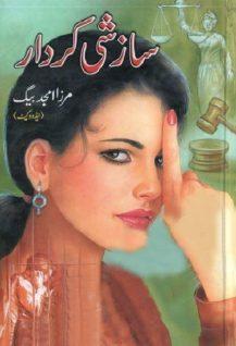 Sazshi Kirdar By Mirza Amjad Baig Advocate