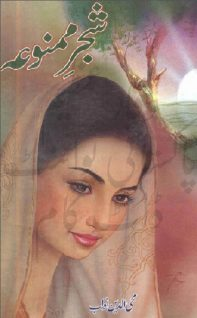 Shajar e Mamnua Novel By Mohiuddin Nawab