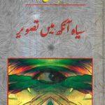 Siyah Aankh Mein Tasveer By Mustansar Hussain Tarar