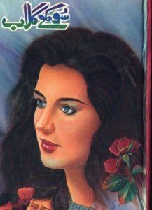 Sookhay Gulab Novel By MA Rahat