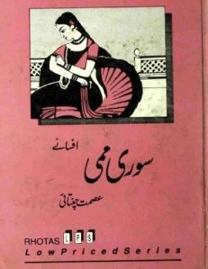 Sorry Mummy Afsane By Ismat Chughtai