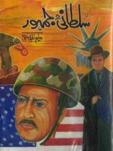 Sultani e Jamhoor Novel By Aleem Ul Haq Haqi