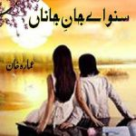 Suno Aye Jaan e Jaana Novel By Ammarah Khan