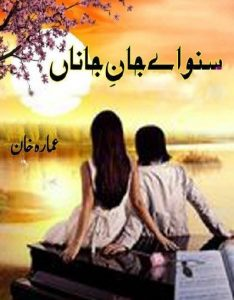Suno Aye Jaan e Jaana Novel By Ammarah Khan