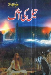 Tail Ki Aag Novel By Aleem Ul Haq Haqi