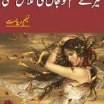Tere Gham Ko Jaan Ki Talash Thi By Neelam Riasat
