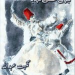 Tere Ishq Nachaya Novel By Nighat Abdullah