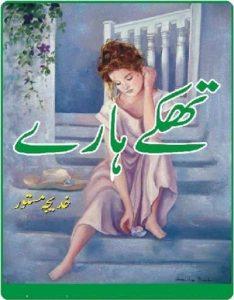 Thakay Haare Afsane By Khadija Mastoor