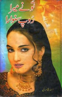 Tu Nay Mera Roop Sanwara By Asma Qadri