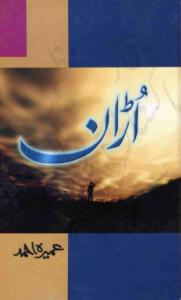 Udhan by Umera Ahmad