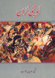 Unchi Uraan Novel By Mohiuddin Nawab