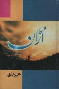 Uraan Novel By Umera Ahmad