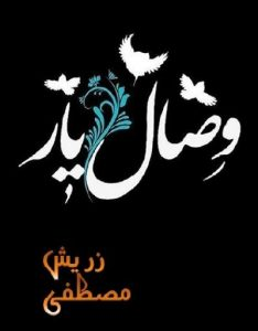 Visal e Yaar Novel By Zarish Mustafa