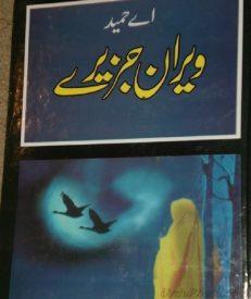 Weeran Jazeeray Novel By A Hameed