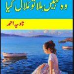 Woh Nahi Mila Tou Malal Kya By Nadia Ahmad
