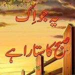 Ye Jo Ek Subha Ka Sitara Hai By Umera Ahmad